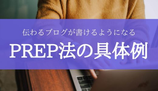 【簡単】PREP(プレップ)法の具体例【読まれるブログが書ける】