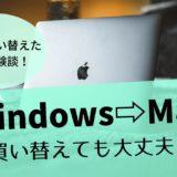 WindowsからMacに買い替えても大丈夫?