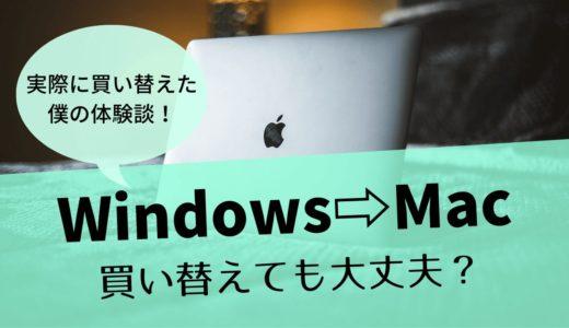 WindowsからMacへの買い替えはどう?【使いやすさを比較】