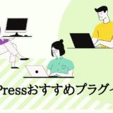 WordPressおすすめプラグイン7選