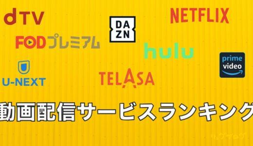 動画配信サービスランキング2020|大人気VOD3選を徹底比較!