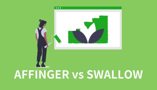 AFFINGER5とSWALLOWを徹底比較!【初心者向けに機能・評判を調査】