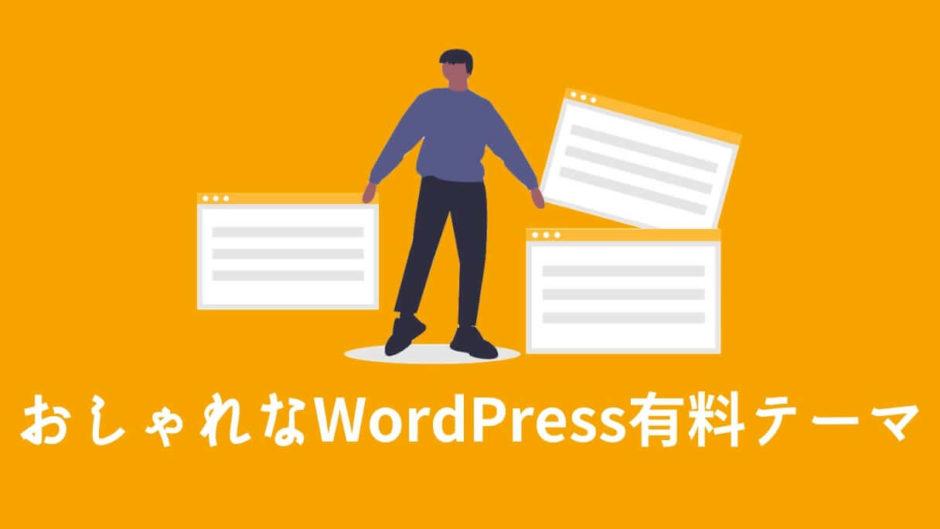 おしゃれなWordPressの有料テーマ