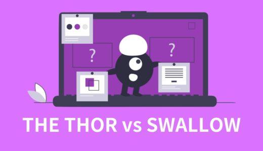 THE THORとSWALLOWを徹底比較!【初心者向けに機能・評判を調査】