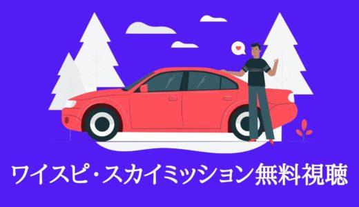 映画『ワイルドスピード スカイミッション 』の無料動画を見る方法!【エンディングまで楽しめる】