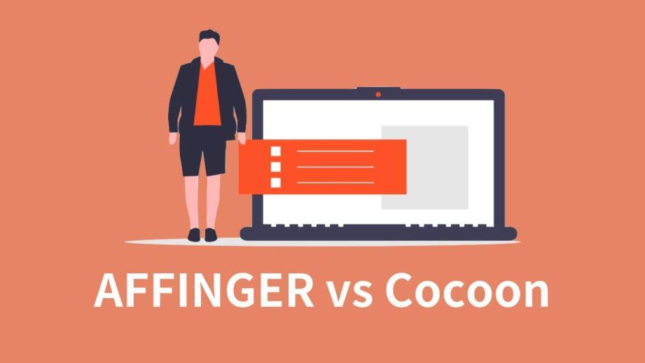 Affinger5 vs Cocoon