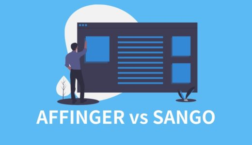 AFFINGER5とSANGOを徹底比較!【初心者向けに機能・評判を調査】