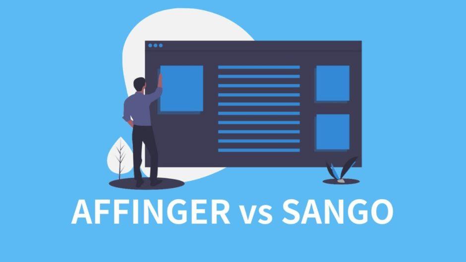 Affinger5 vs SANGO