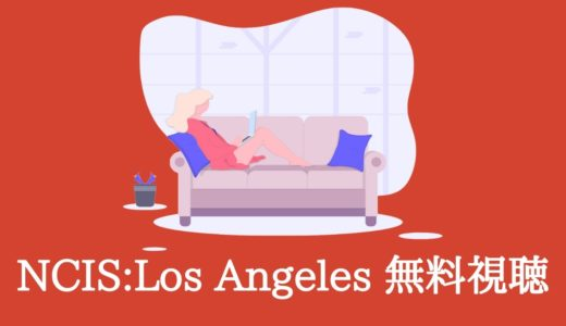 ドラマ『NCIS:LA』の無料動画を見る方法!【シーズン10までOK】