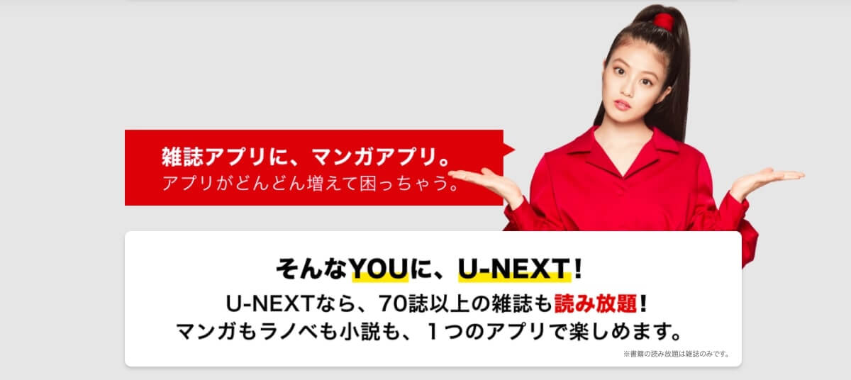 U-NEXTの紹介画像