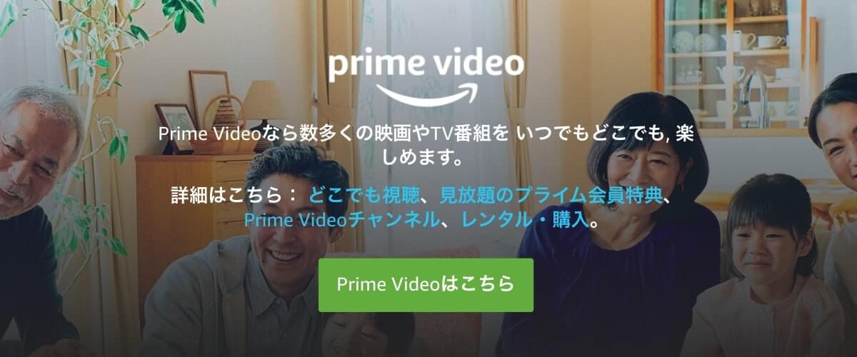 プライムビデオのサイト