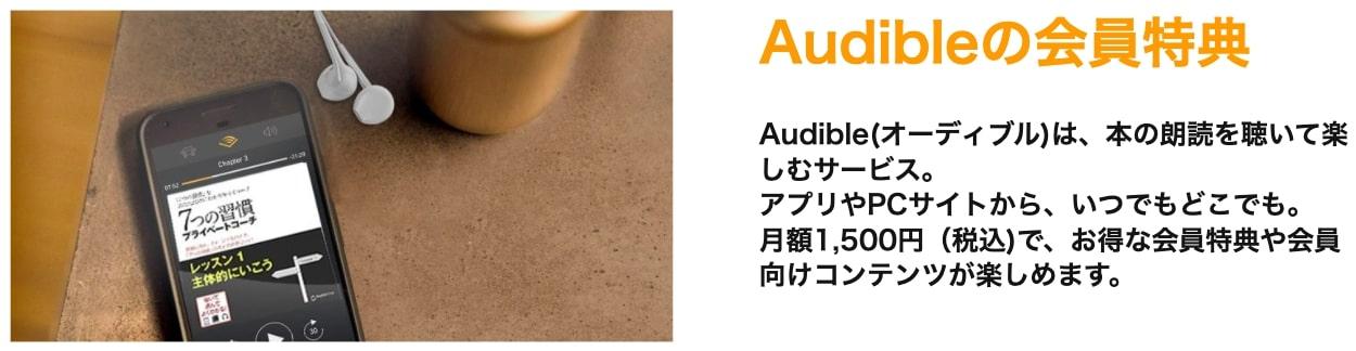 オーディブルの公式サイト画像