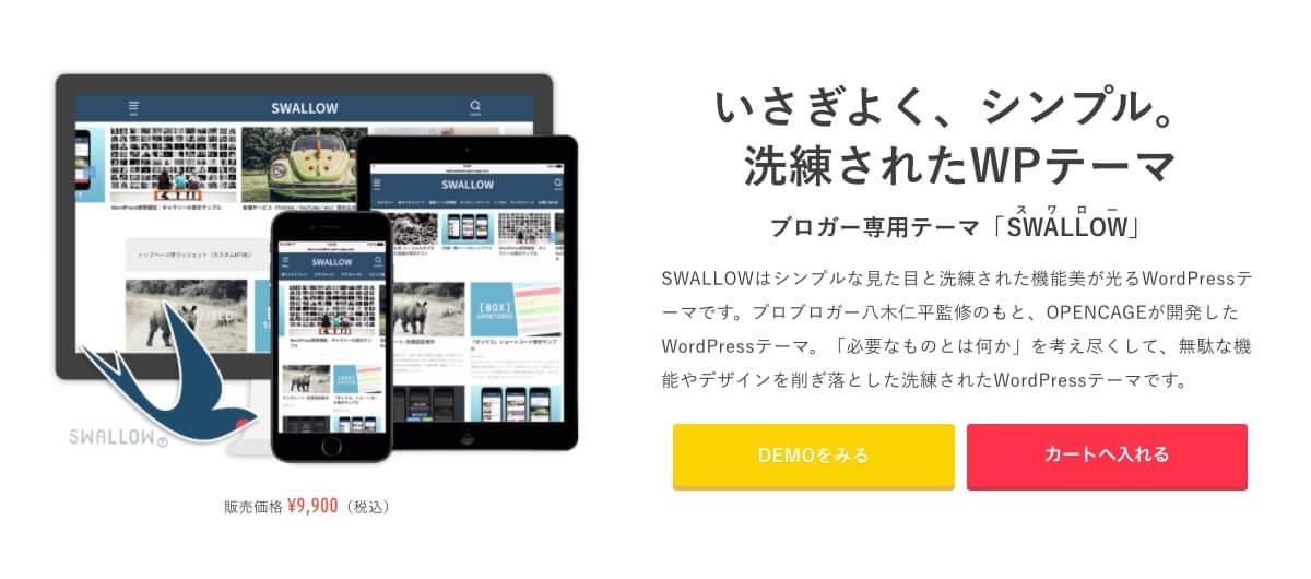 SWALLOWの公式サイト