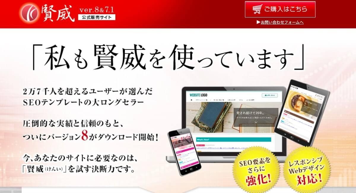 賢威の公式サイト