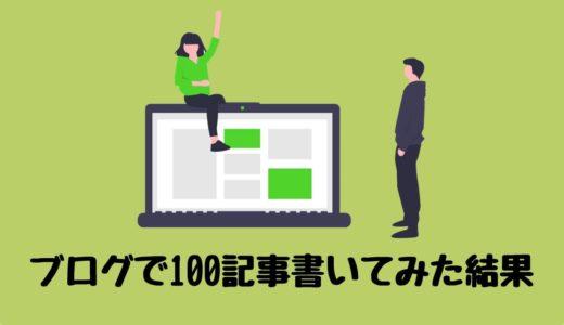 ブログ初心者が100記事書いたけど稼げない話【収益・PV】