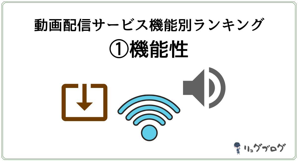 動画配信サービスのランキング