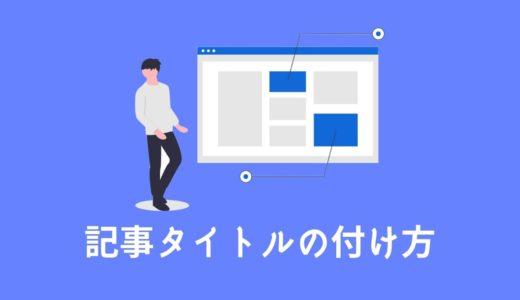 【簡単】魅力的なブログ記事タイトルの付け方【Webライター直伝】