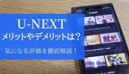 【完全版】U-NEXTの評価はどう?【料金やおすすめ映画も紹介】