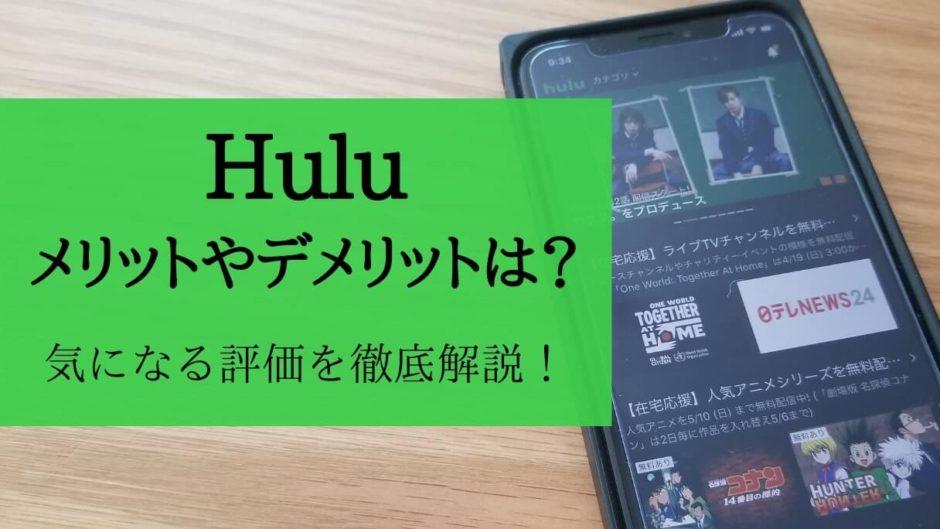 Huluの評価を徹底解説