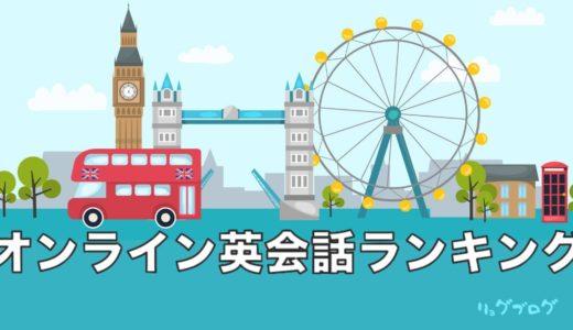 【決定版】オンライン英会話おすすめランキング【初心者向け3社】