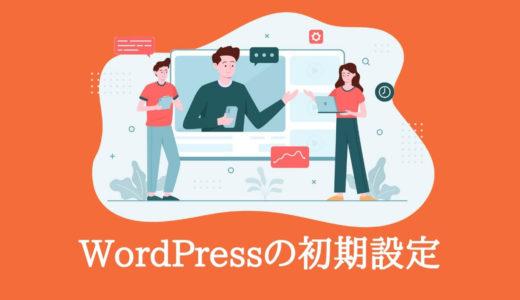【完全版】WordPressブログで必須の初期設定を丁寧に解説!