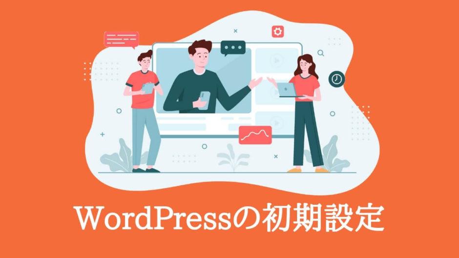 WordPressの初期設定