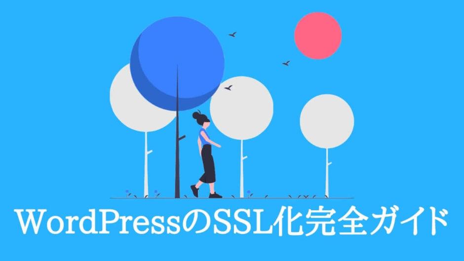 WordPressのSSL化手順