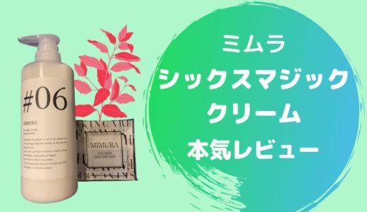 ミムラ・シックスマジッククリームの口コミは?使い方や感想を本音レビュー!