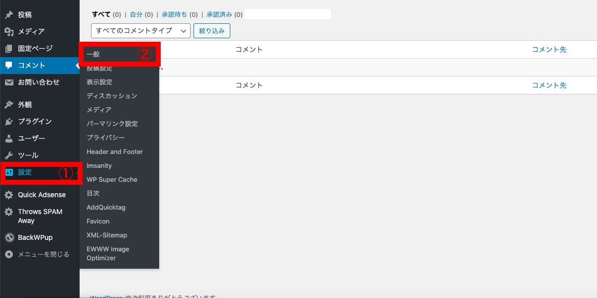 WordPress SSL化設定