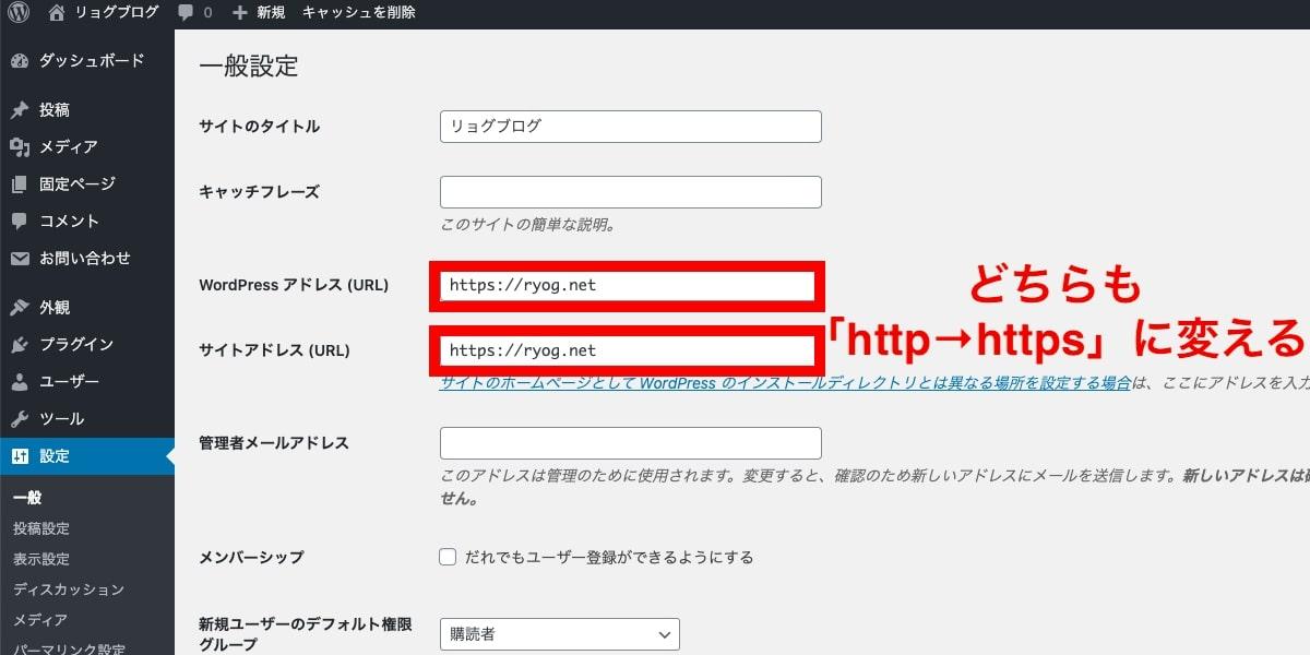 WordPress SSL化設定