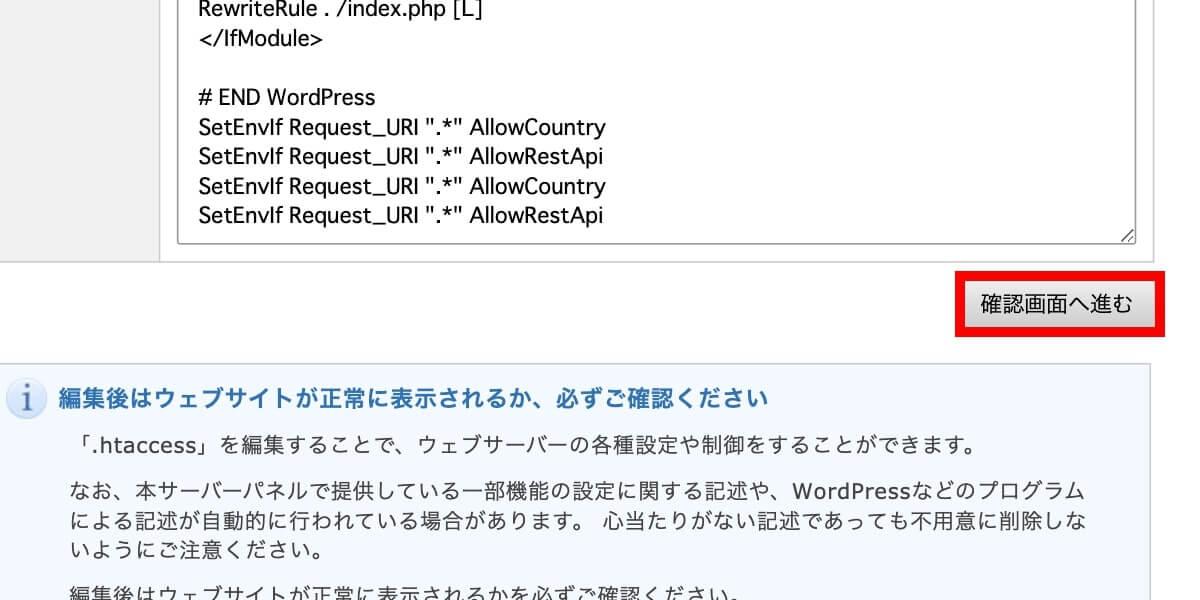 エックスサーバーの常時SSL化設定