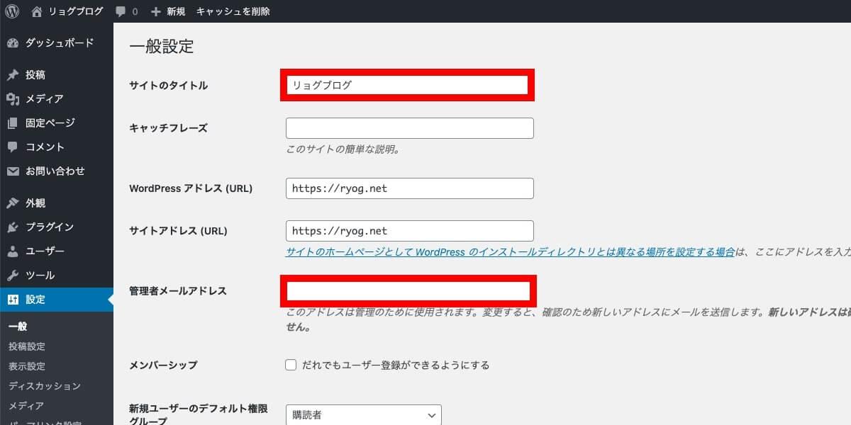 WordPressのサイト名変更