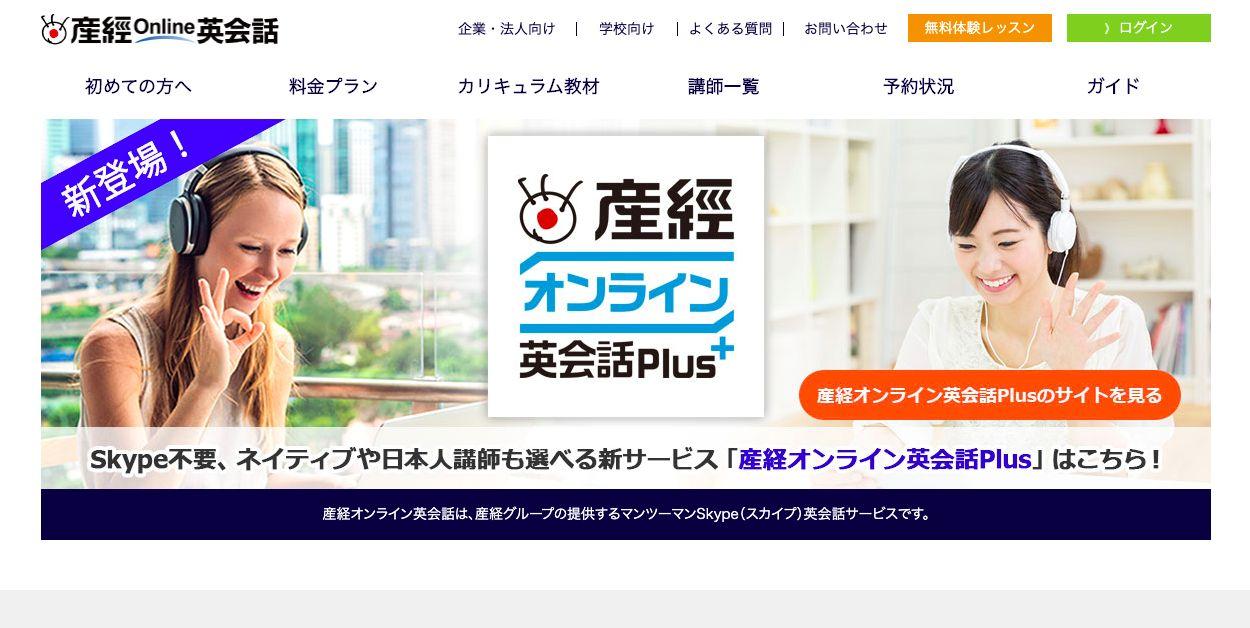 産経オンライン英会話トップページ