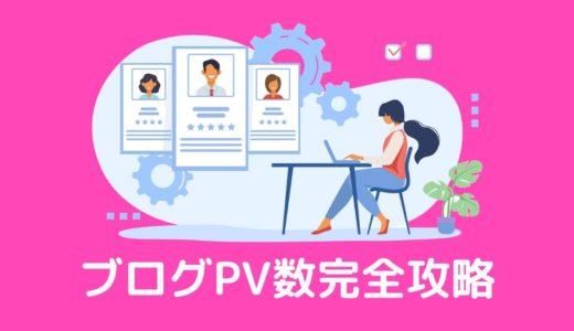 【保存版】ブログのPV数とは?調べる方法から増やし方まで完全解説