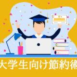 大学生向けの節約方法