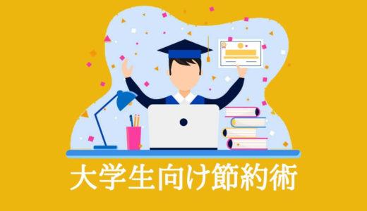 【保存版】お金を使いすぎる大学生へ!超簡単おすすめ節約方法6選