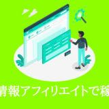 ブログ情報アフィリエイトで稼ぐ方法