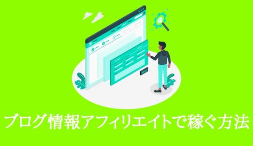 ブログ系アフィリエイトで稼ぐ方法5選【みんなが言わないレア情報】