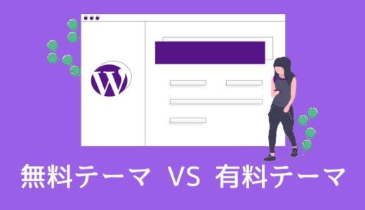 WordPressの無料テーマと有料テーマの違い【稼ぎたいなら一択】