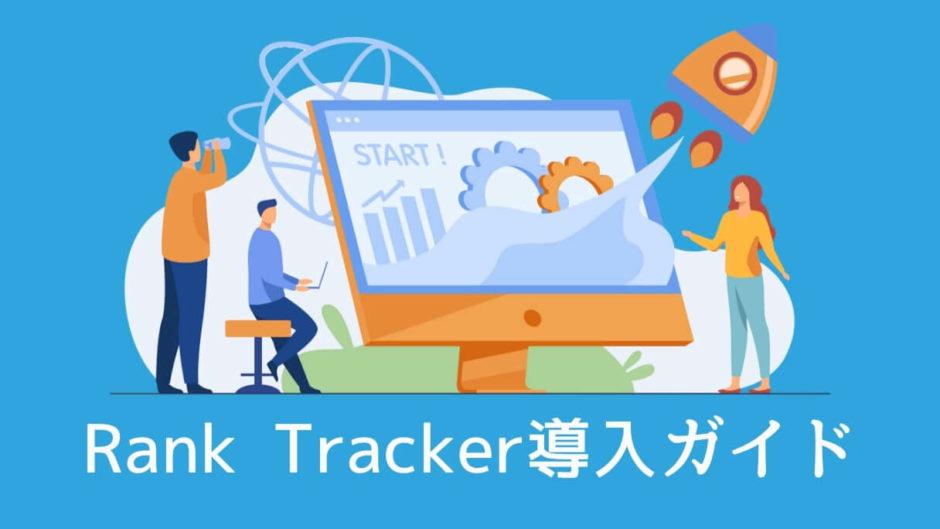 Rank Trackerの導入ガイド