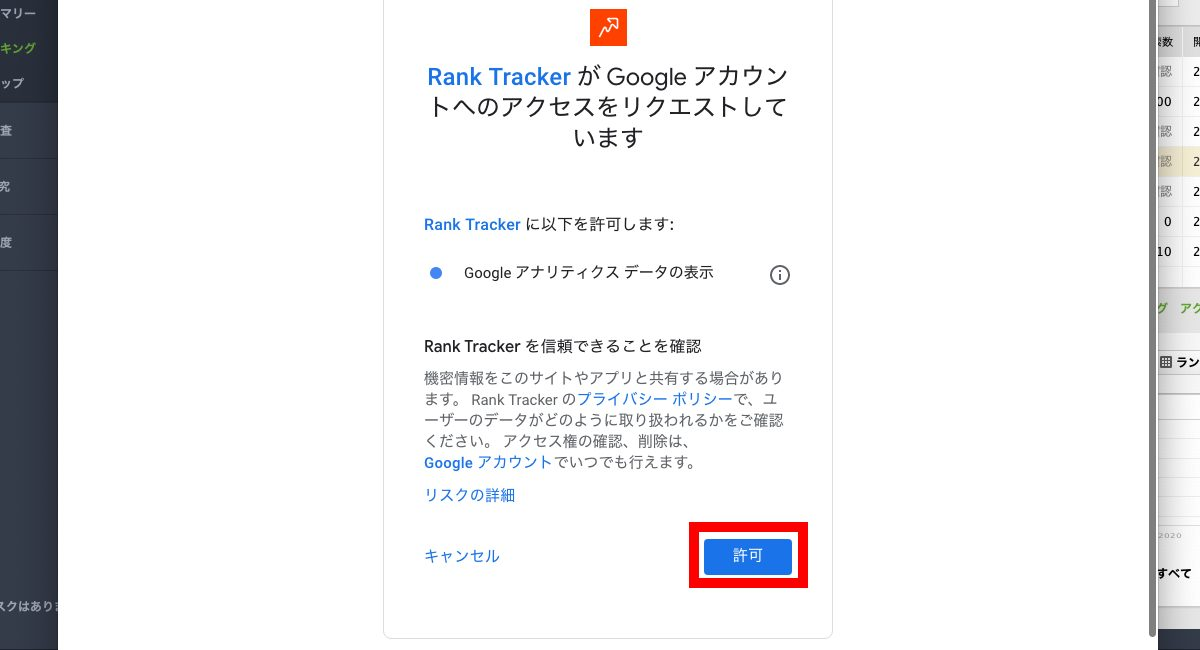 Rank Trackerの画面