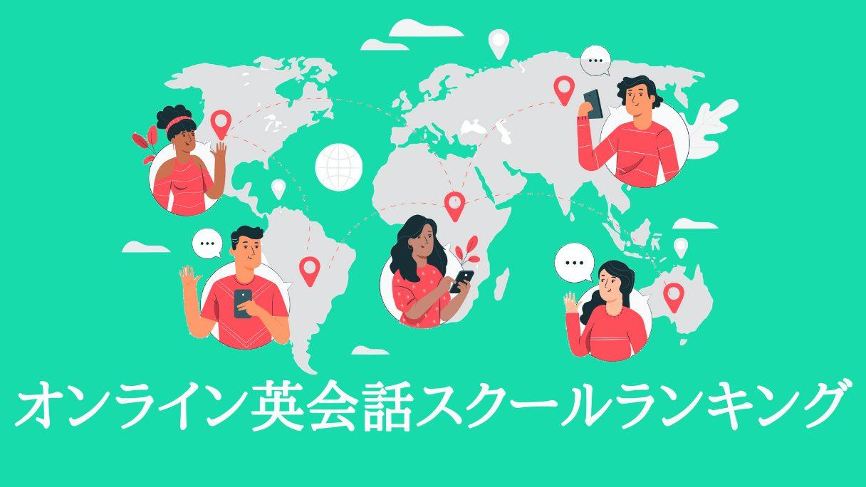 オンライン英会話ランキング