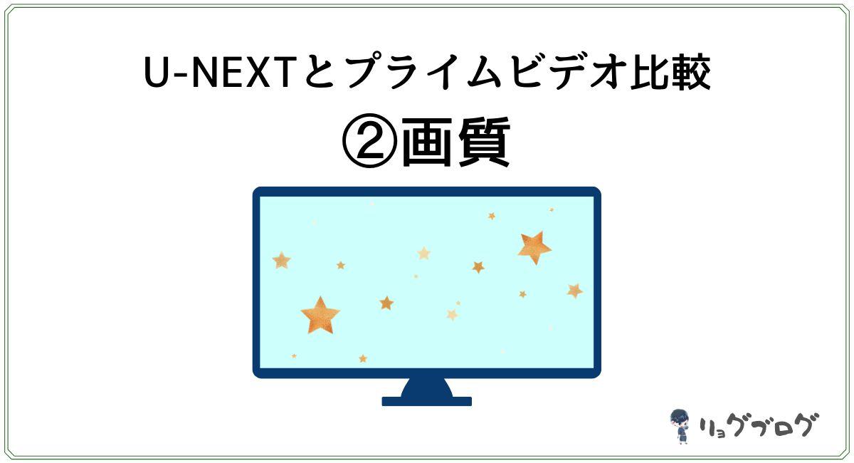 U-NEXT プライムビデオ 画質