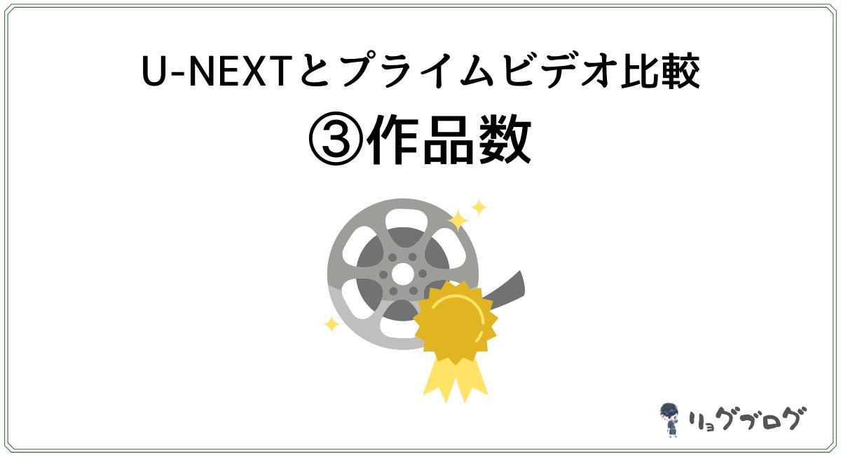 U-NEXT プライムビデオ 作品数