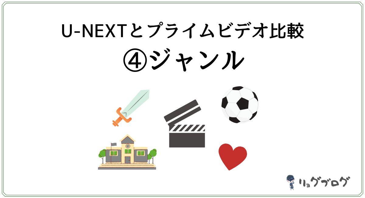 U-NEXT プライムビデオ ジャンル