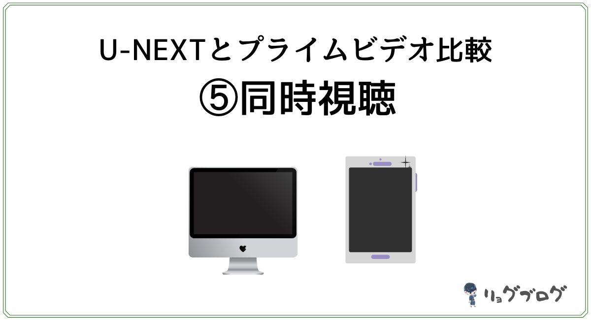 U-NEXT プライムビデオ 同時視聴台数