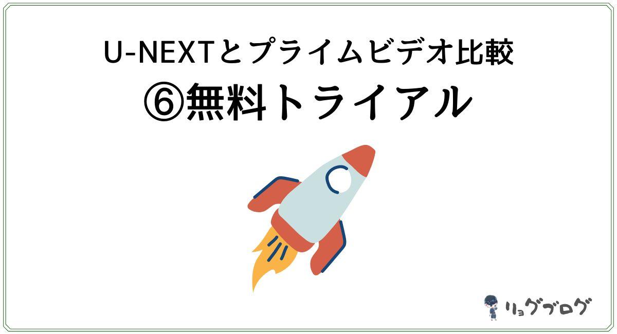 U-NEXT プライムビデオ 無料トライアル