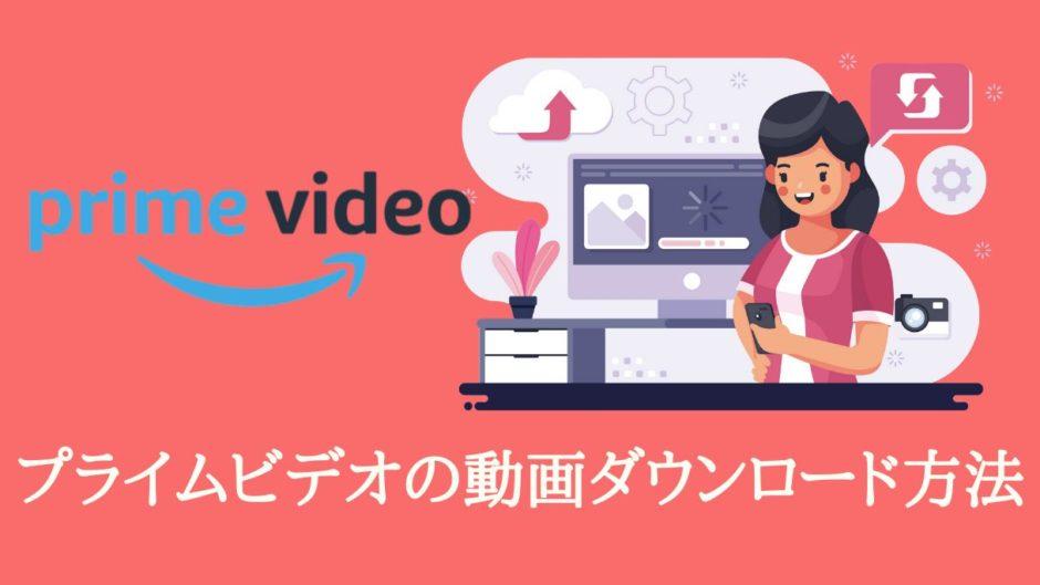 プライムビデオの動画ダウンロード方法