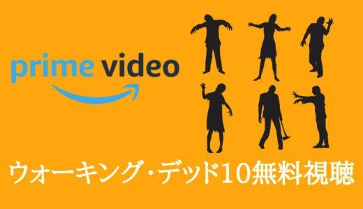 プライムビデオでウォーキング・デッド10は見れない?【無料視聴の方法】