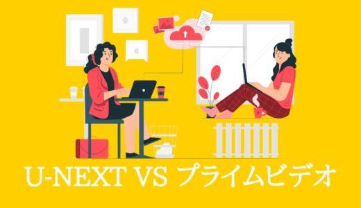 U-NEXTとAmazonプライムビデオを徹底比較!【どっちがおすすめ?】